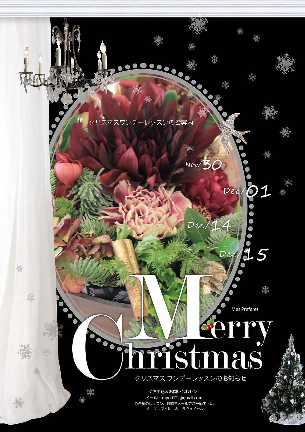 img_Christmas 表のコピー.jpg