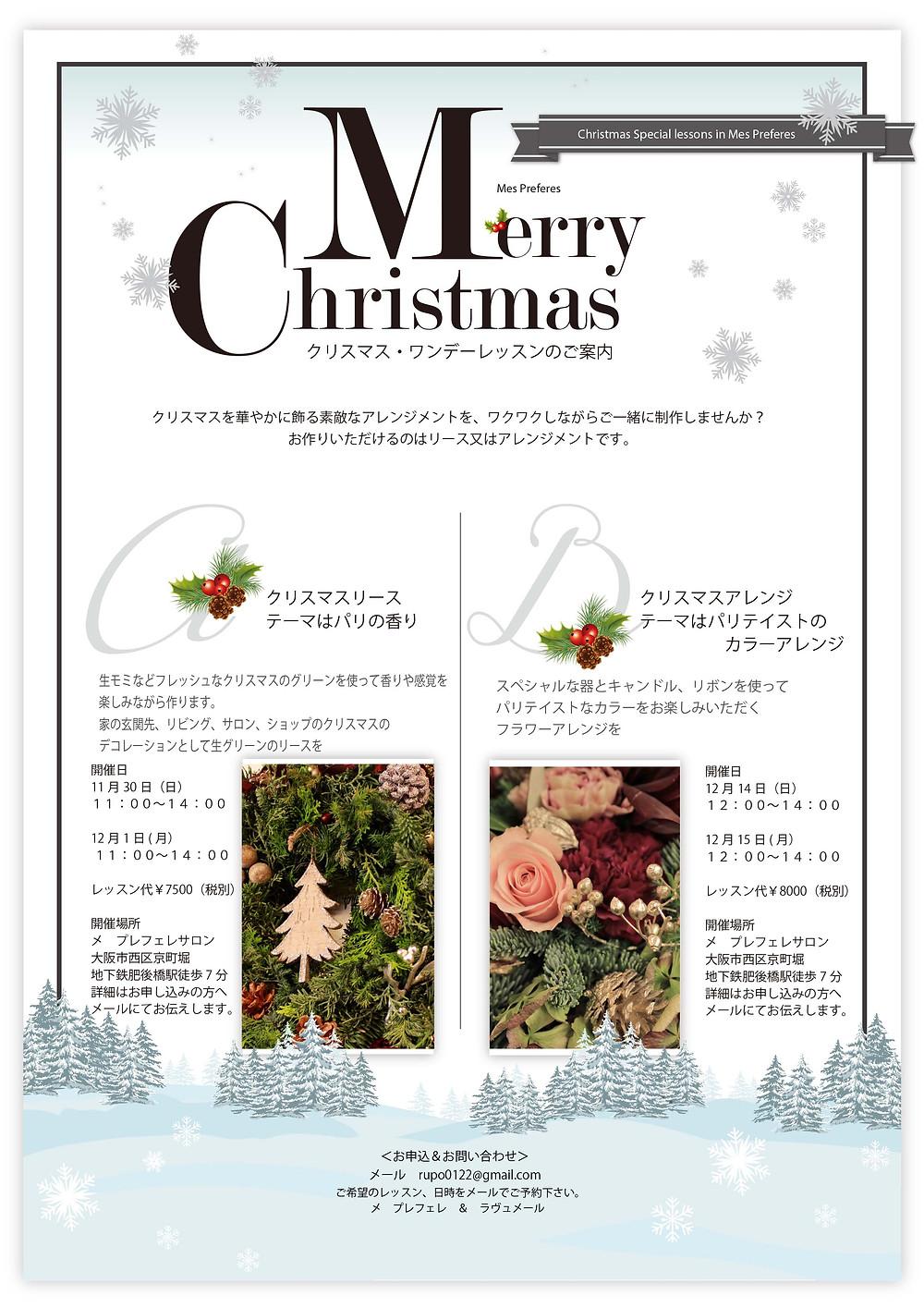 img_Christmas 裏のコピー.jpg