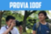 provia 100 review