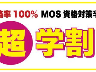 MOS資格に挑戦したい学生さんを応援!
