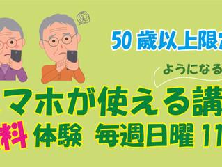 スマホをうまく使えない50歳以上を応援!