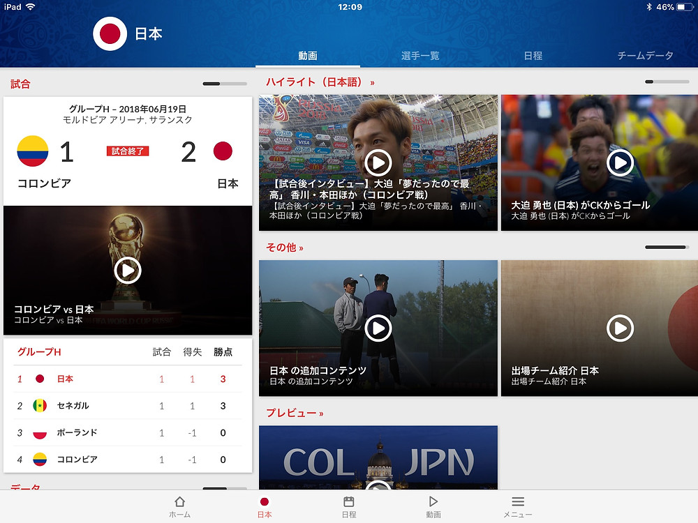 NHK 2018 ワールドカップ 専用アプリ