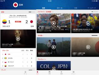 2018 FIFA ワールドカップの専用アプリ発見☆