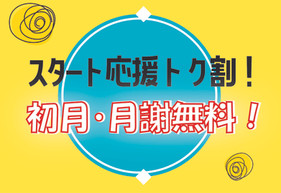 春のスタート応援トク割!初月無料!