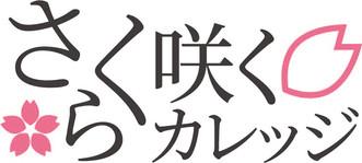 さくら咲くロゴ大.jpg