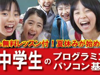 小中学生の夏休み特別講座、ママも一緒に無料受講!