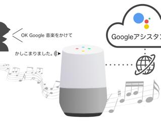 「OK! google!」で暮らしはどう変わる?