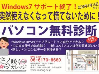 【パソコン無料診断】Windows7のサポート終了。アップグレード?買替?