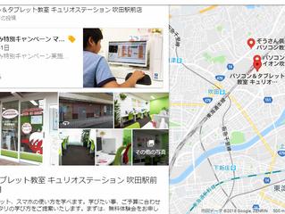 地域のお店や会社のPR活動を変える!?Googleマイビジネス。
