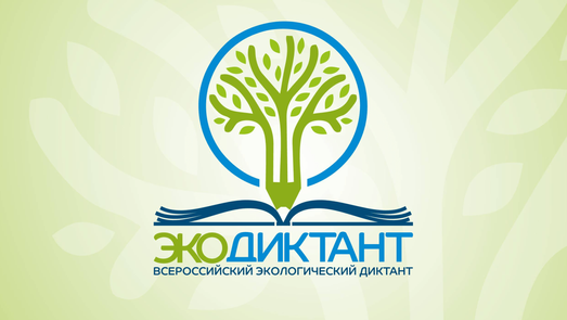 Экологический диктант - 2020