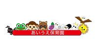 あいうえ保育園ロゴ.001.jpeg