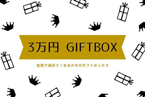 おまかせギフト3万円