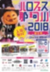 ハロフェス那珂川ポスターA2最終確定版.jpg