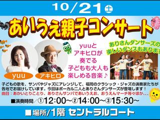 10月21日(土)あいうえ親子コンサート