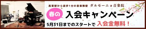 開講 キャンペーン横長.png