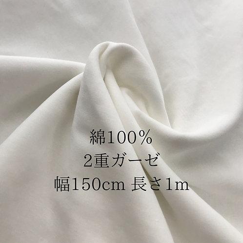 綿2重ガーゼ コットンダブルガーゼ 幅150cm