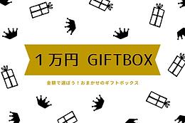 おまかせギフト1万円