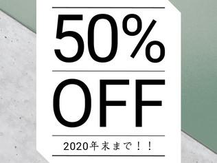 2020年最後のセール!ドラゴン半額!!