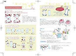 アンジーナジャパン(一体型・カバータイプ)布おむつ使い方説明書