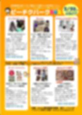 ピーチクパーク 仮HP用_edited.jpg