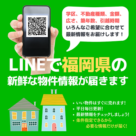 LINEで福岡県の 新鮮な物件情報が届きます.png