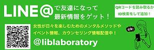 LIB Laboratory用LINE@バナー.jpg