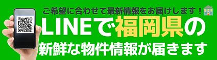 LINEで那珂川の 新鮮な物件情報が届きますのコピーのコピー.png