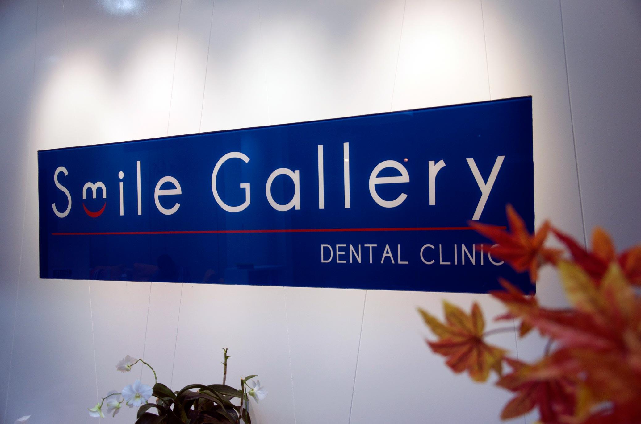 ตกแต่งภายใน คลินิกทำฟันSmileGallery