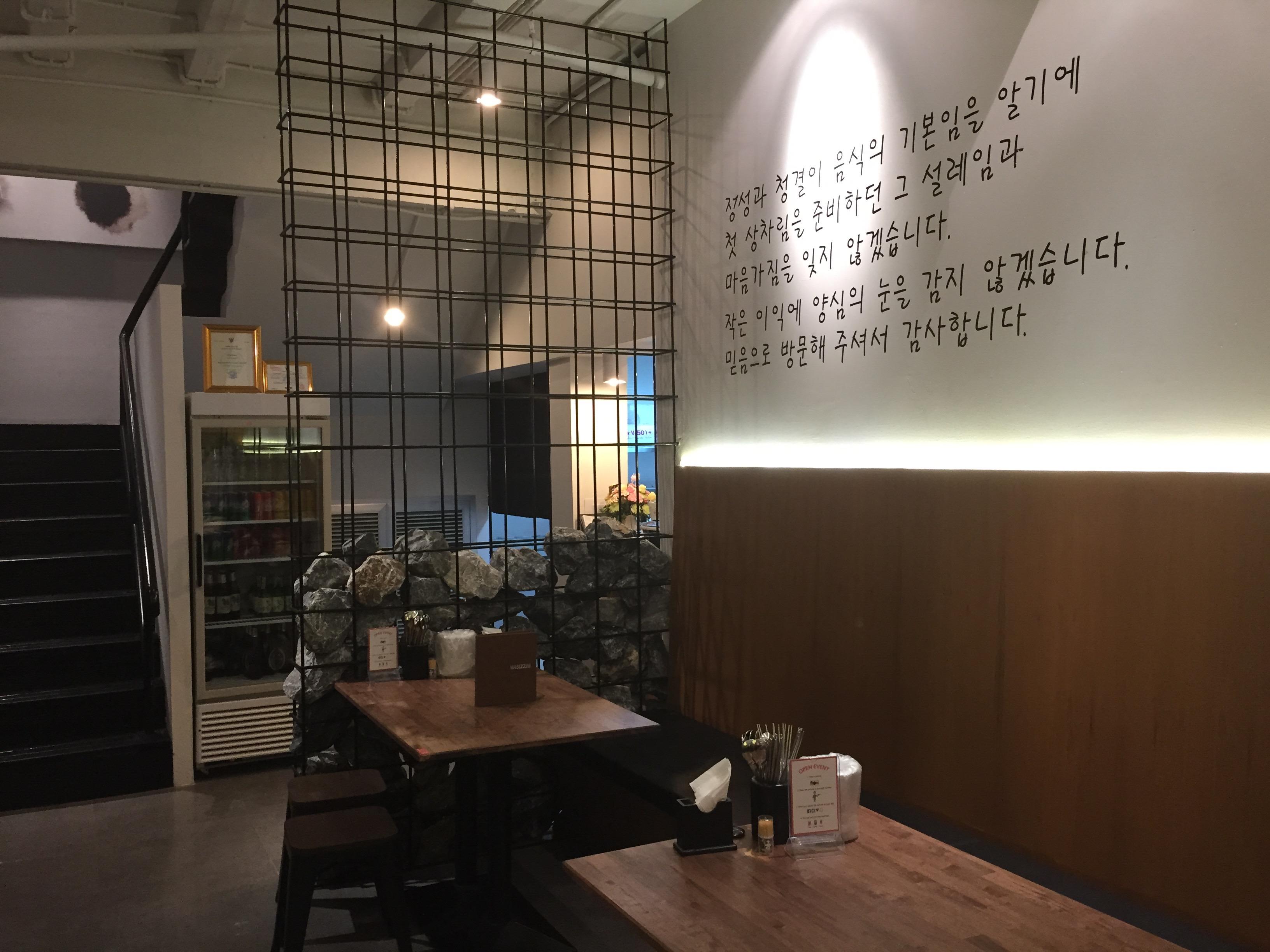 ตกแต่งภายในร้านอาหารเกาหลีMasiszzim
