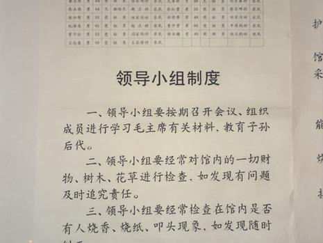 Mao Zedong Temple 2.jpg