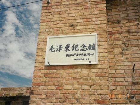 Mao Zedong Temple 14.jpg