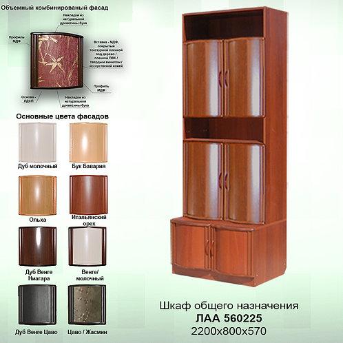Шкаф для книг Л225