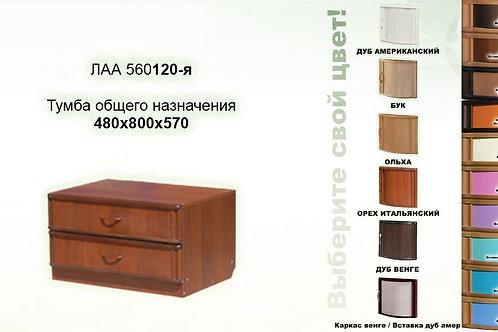 Тумба с ящиками Л120я