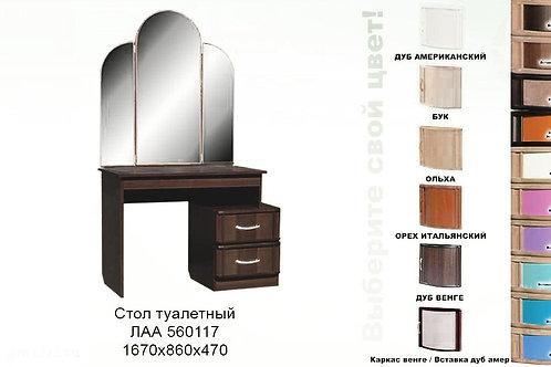 Стол макияжный Л117