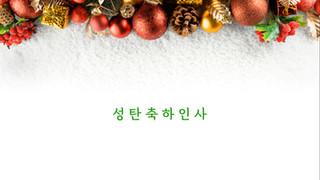 성탄인사 영상