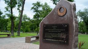Парк імені Бориса Мозолевського – данина пам'яті й пошани відомого земляка