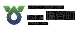 shioya-logo.png