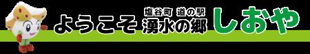 title-yokoso.png