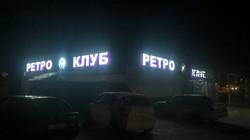 Световые объемные буквы