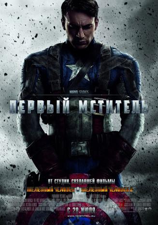 Первый мститель: Противостояние. Премьера в России
