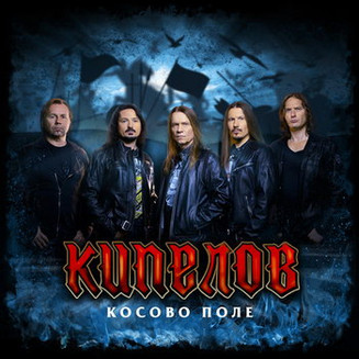 «Кипелов» спел про битву на Косовом поле для нового альбома
