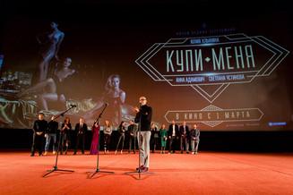 Премьера фильма «Купи меня»  состоялась в столичном кинотеатре
