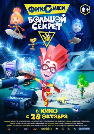 «Фиксики» открыли большой фестиваль мультфильмов