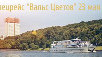 Спецрейс «Вальс цветов» - яркое путешествие по Москве-реке