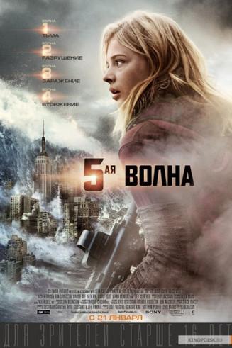 «5-ая волна» в Москве