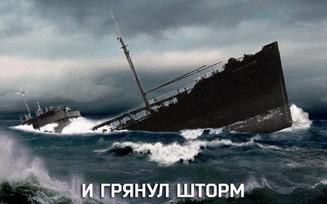 «И грянул шторм» в Москве