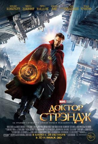 Доктор Стрэндж - новый персонаж комикс-вселенной Marvel