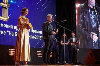 Премия «На Благо Мира-2019»