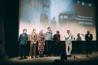 Премьера фильма «Крик тишины» прошла в кинотеатре «Иллюзион»