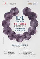 vered poster1009V1的副本.jpg